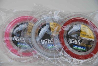 Yonex BG-65 Ti Rol 200 meter